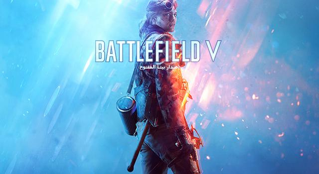 موعد صدور بيتا Battlefield Open